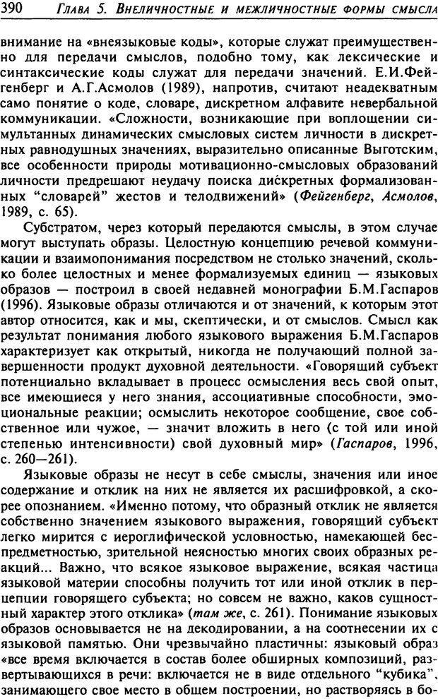 DJVU. Психология смысла. Леонтьев Д. А. Страница 390. Читать онлайн