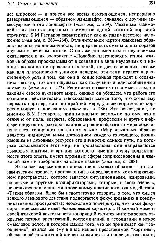 DJVU. Психология смысла. Леонтьев Д. А. Страница 391. Читать онлайн