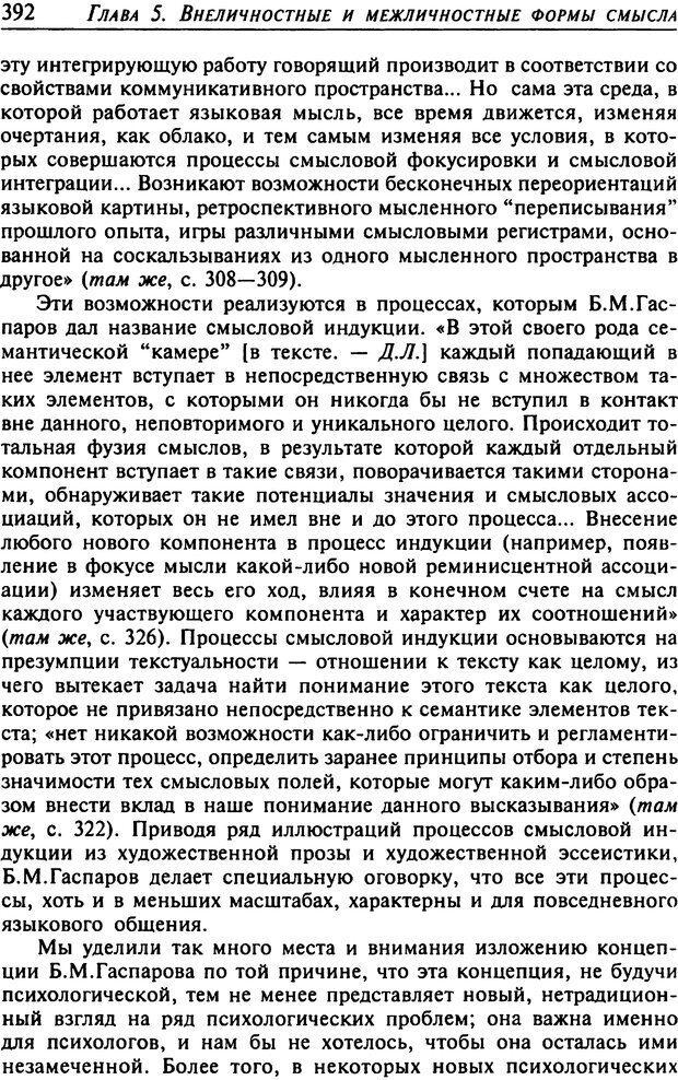 DJVU. Психология смысла. Леонтьев Д. А. Страница 392. Читать онлайн