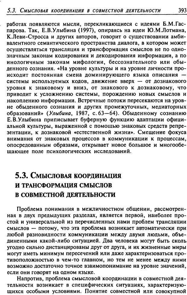 DJVU. Психология смысла. Леонтьев Д. А. Страница 393. Читать онлайн