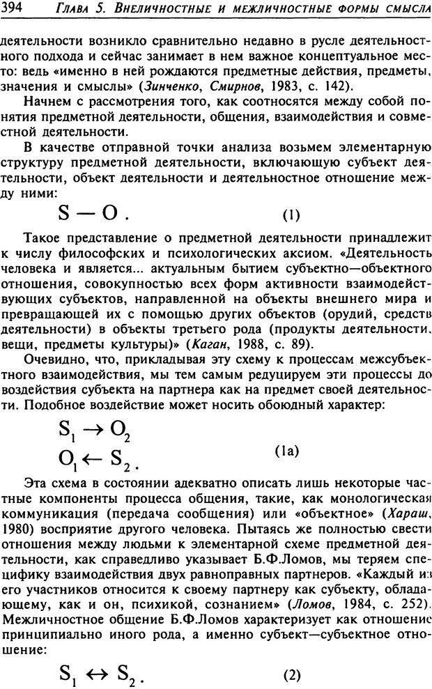 DJVU. Психология смысла. Леонтьев Д. А. Страница 394. Читать онлайн