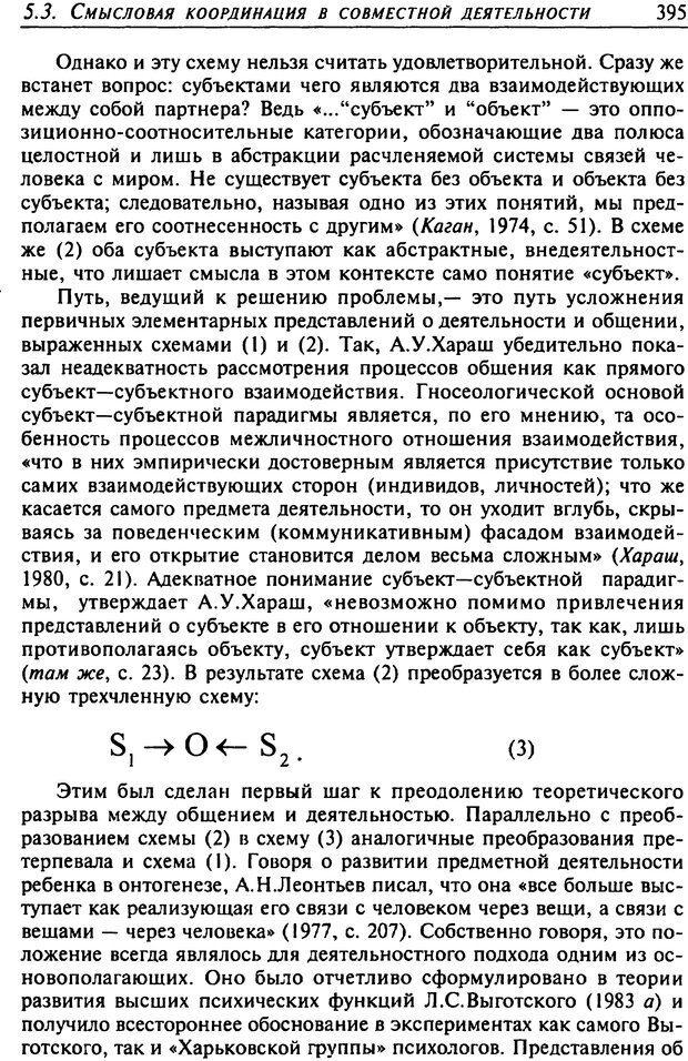 DJVU. Психология смысла. Леонтьев Д. А. Страница 395. Читать онлайн