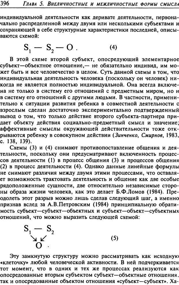 DJVU. Психология смысла. Леонтьев Д. А. Страница 396. Читать онлайн