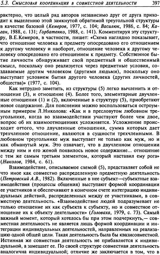 DJVU. Психология смысла. Леонтьев Д. А. Страница 397. Читать онлайн