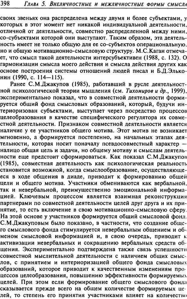 DJVU. Психология смысла. Леонтьев Д. А. Страница 398. Читать онлайн