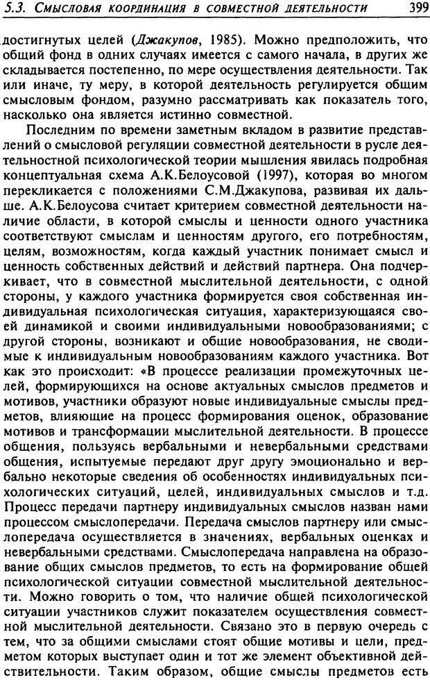 DJVU. Психология смысла. Леонтьев Д. А. Страница 399. Читать онлайн