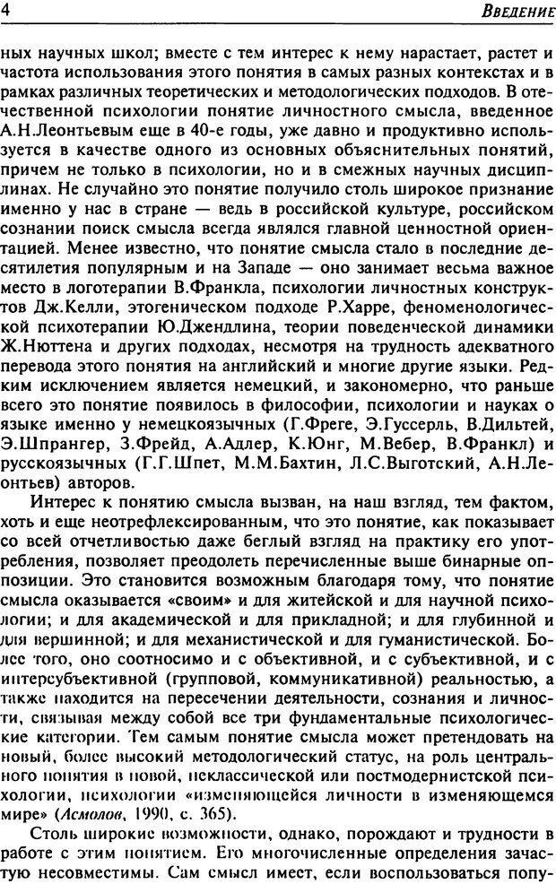 DJVU. Психология смысла. Леонтьев Д. А. Страница 4. Читать онлайн