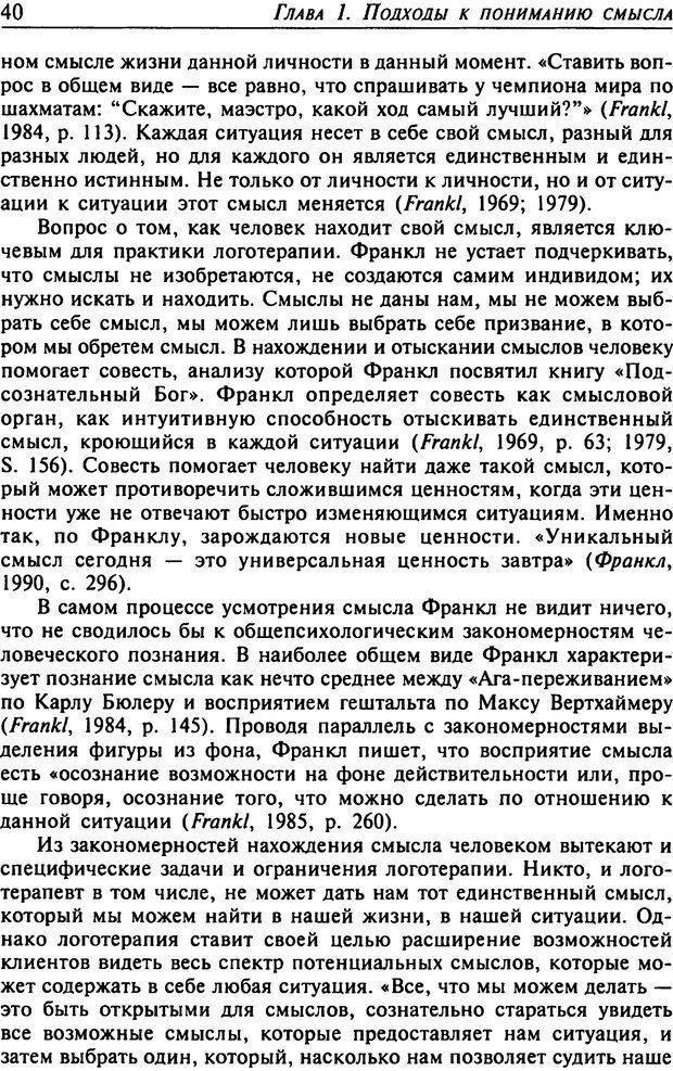 DJVU. Психология смысла. Леонтьев Д. А. Страница 40. Читать онлайн