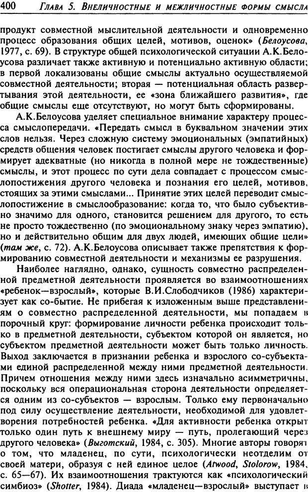 DJVU. Психология смысла. Леонтьев Д. А. Страница 400. Читать онлайн