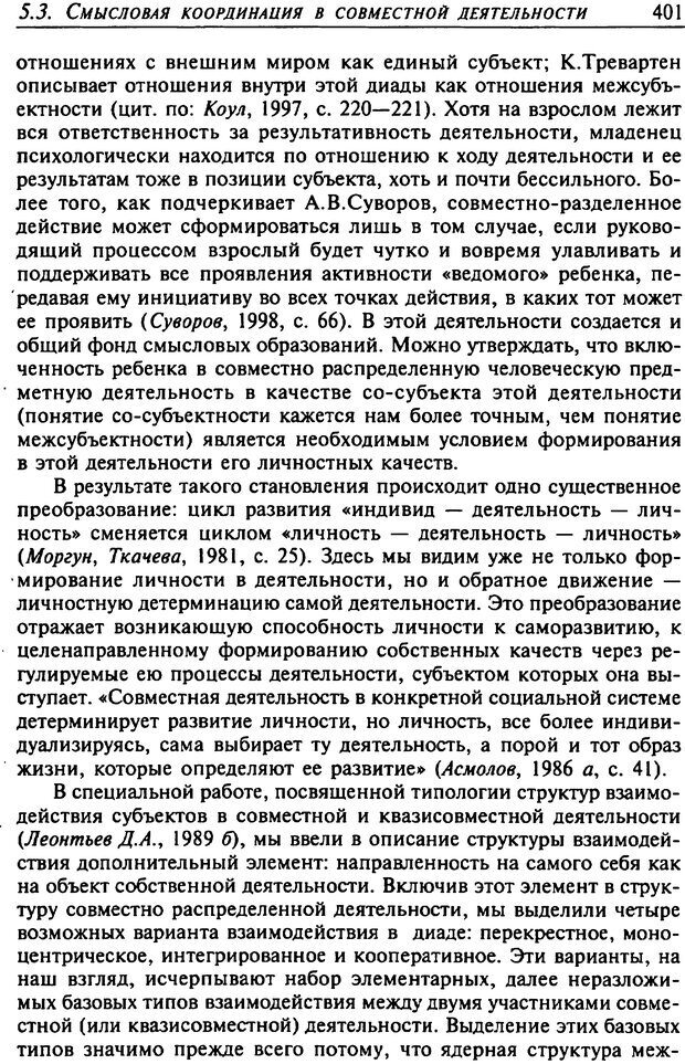 DJVU. Психология смысла. Леонтьев Д. А. Страница 401. Читать онлайн