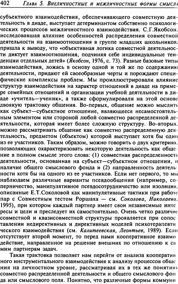 DJVU. Психология смысла. Леонтьев Д. А. Страница 402. Читать онлайн