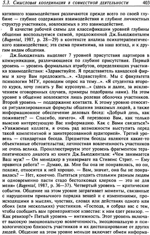 DJVU. Психология смысла. Леонтьев Д. А. Страница 403. Читать онлайн
