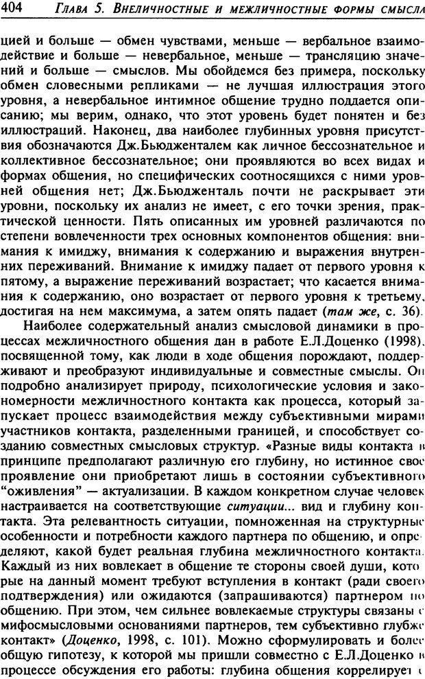 DJVU. Психология смысла. Леонтьев Д. А. Страница 404. Читать онлайн