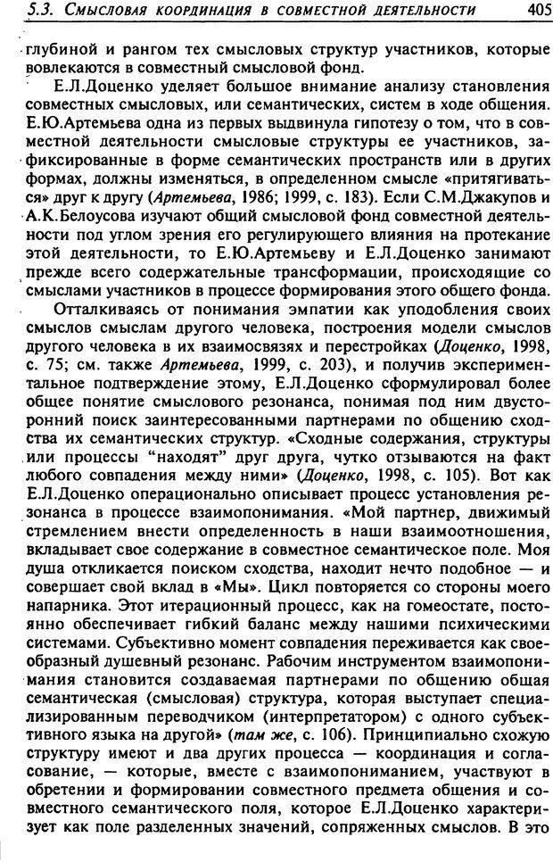 DJVU. Психология смысла. Леонтьев Д. А. Страница 405. Читать онлайн
