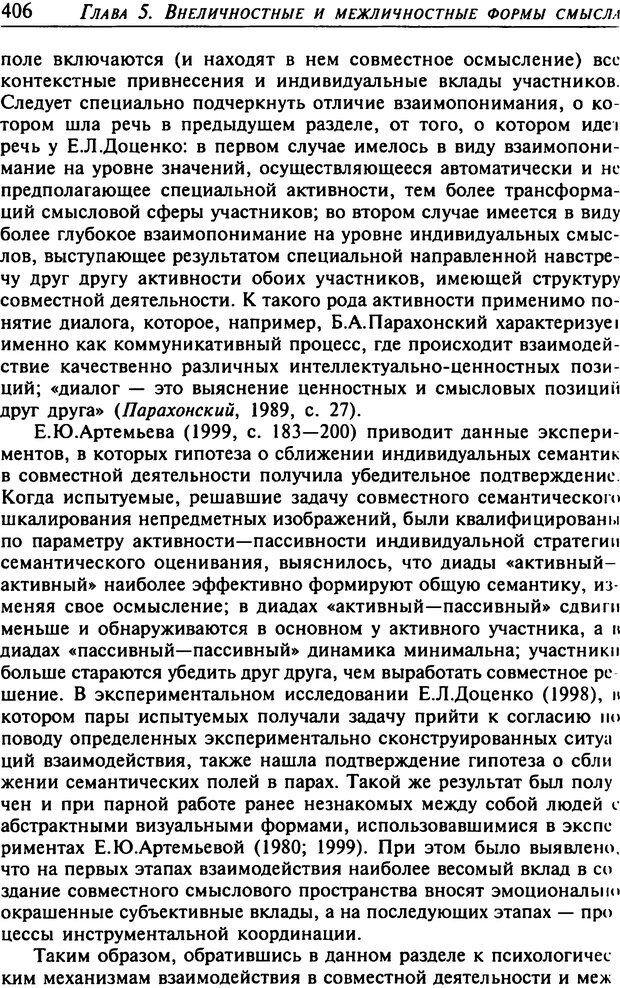 DJVU. Психология смысла. Леонтьев Д. А. Страница 406. Читать онлайн