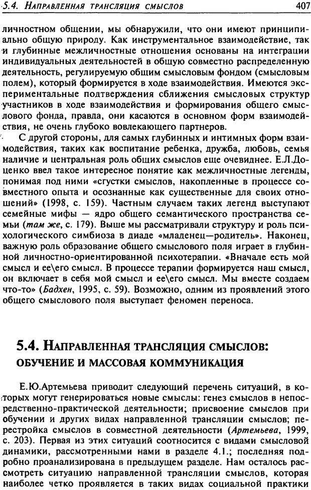DJVU. Психология смысла. Леонтьев Д. А. Страница 407. Читать онлайн