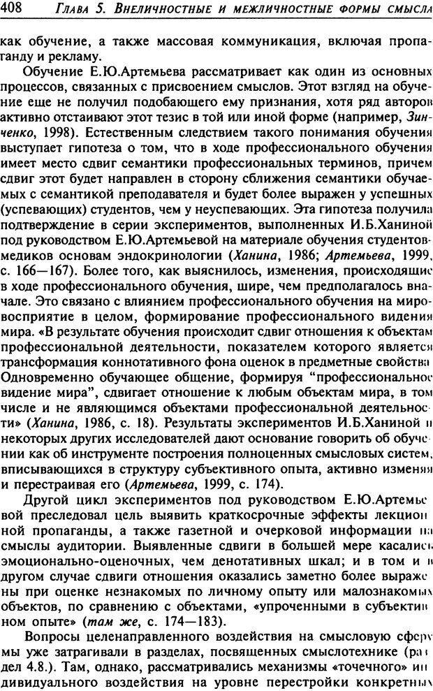 DJVU. Психология смысла. Леонтьев Д. А. Страница 408. Читать онлайн