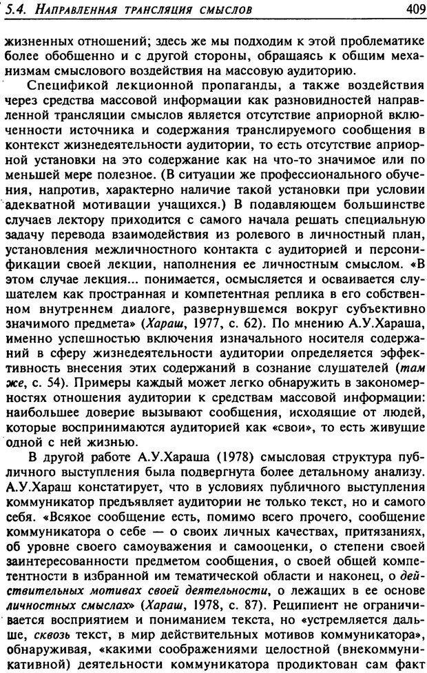 DJVU. Психология смысла. Леонтьев Д. А. Страница 409. Читать онлайн