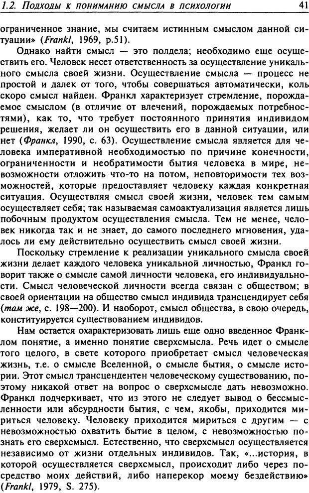 DJVU. Психология смысла. Леонтьев Д. А. Страница 41. Читать онлайн