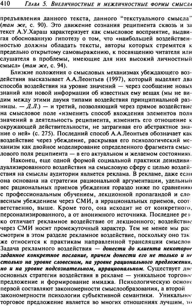 DJVU. Психология смысла. Леонтьев Д. А. Страница 410. Читать онлайн