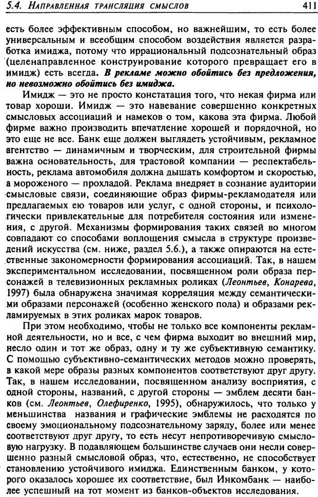 DJVU. Психология смысла. Леонтьев Д. А. Страница 411. Читать онлайн