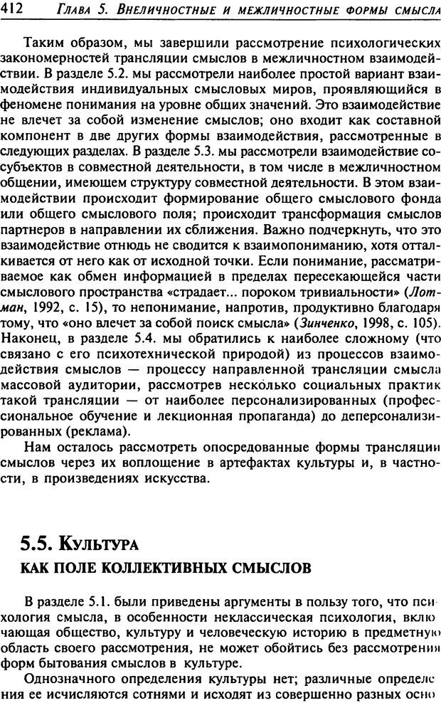 DJVU. Психология смысла. Леонтьев Д. А. Страница 412. Читать онлайн