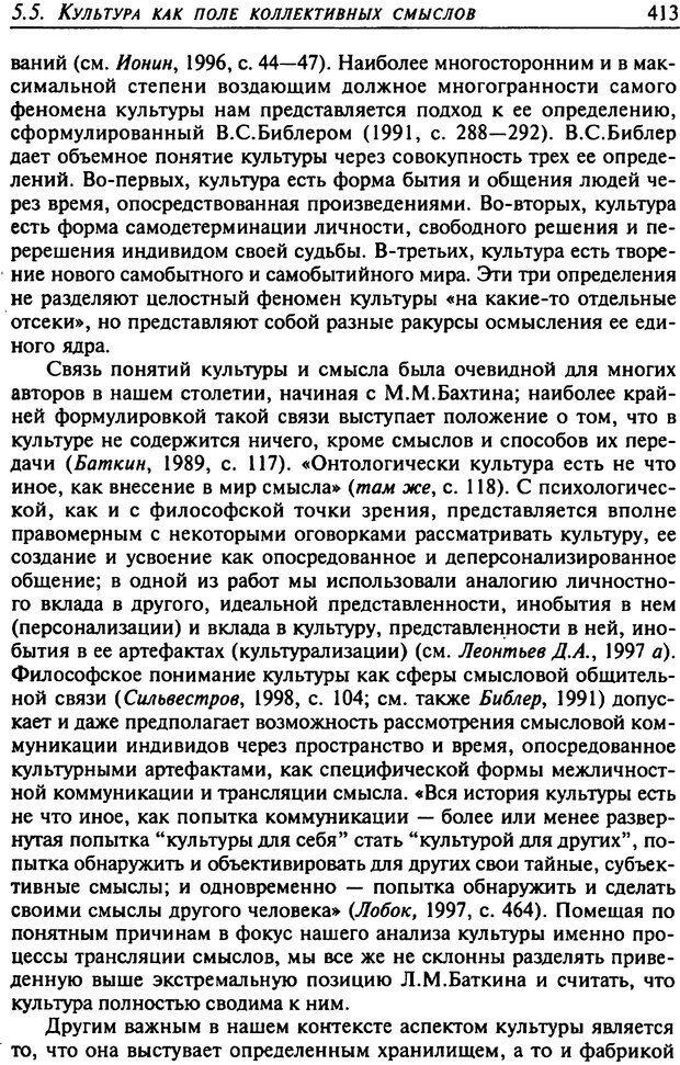 DJVU. Психология смысла. Леонтьев Д. А. Страница 413. Читать онлайн