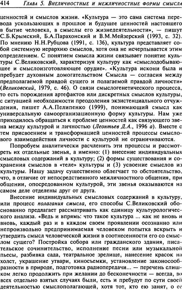 DJVU. Психология смысла. Леонтьев Д. А. Страница 414. Читать онлайн