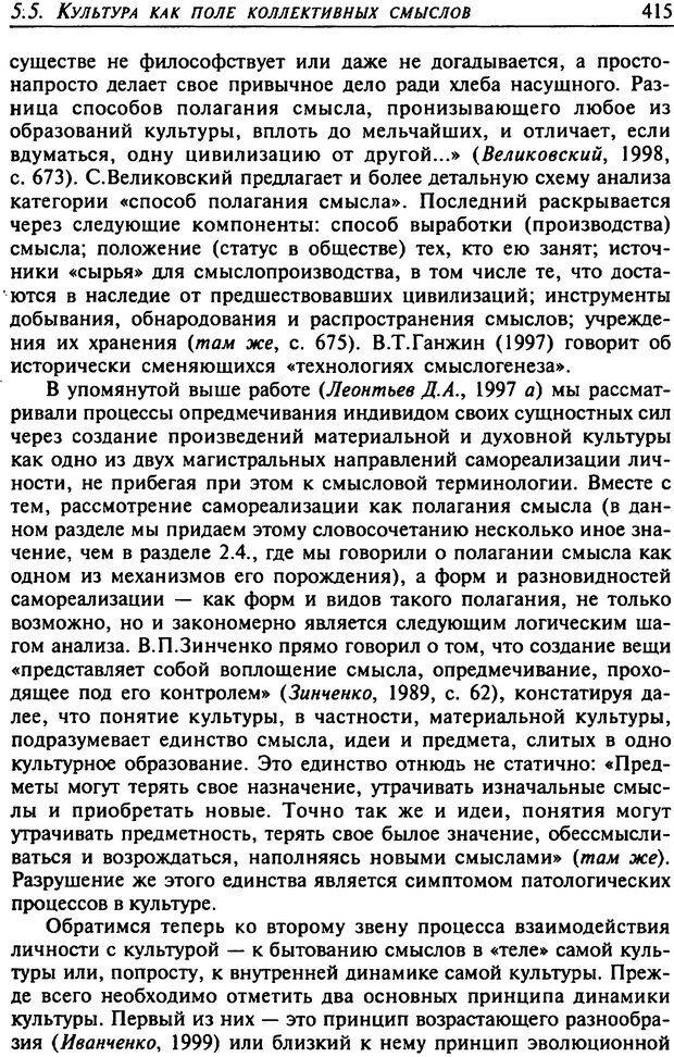 DJVU. Психология смысла. Леонтьев Д. А. Страница 415. Читать онлайн