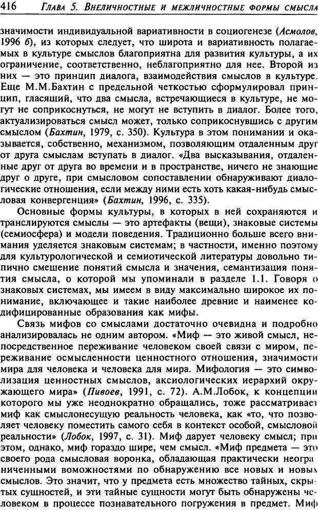 DJVU. Психология смысла. Леонтьев Д. А. Страница 416. Читать онлайн