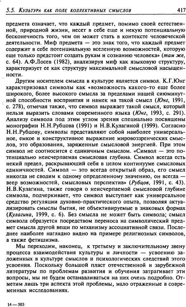 DJVU. Психология смысла. Леонтьев Д. А. Страница 417. Читать онлайн