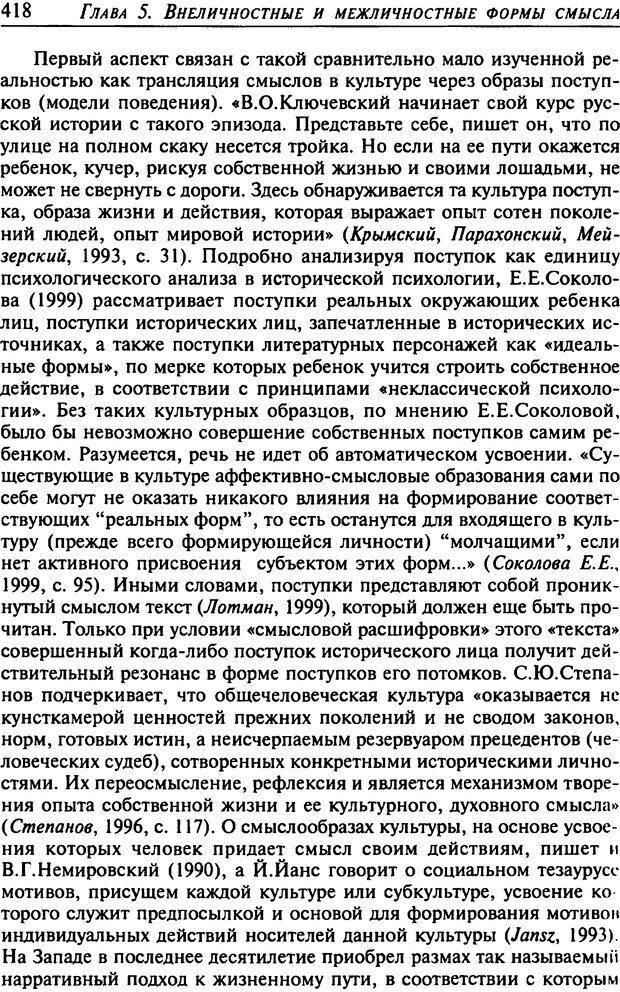 DJVU. Психология смысла. Леонтьев Д. А. Страница 418. Читать онлайн