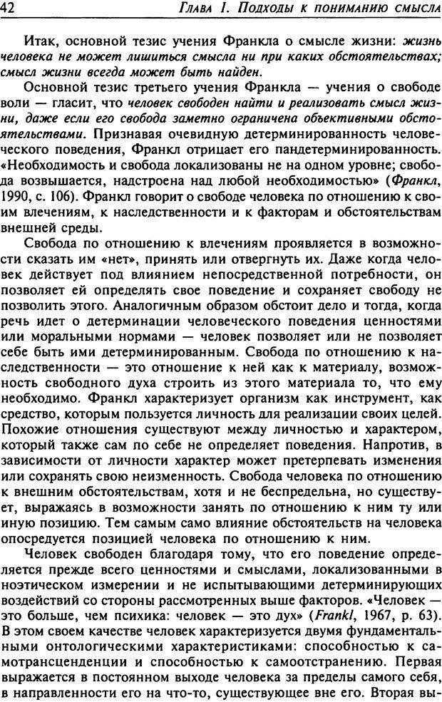 DJVU. Психология смысла. Леонтьев Д. А. Страница 42. Читать онлайн