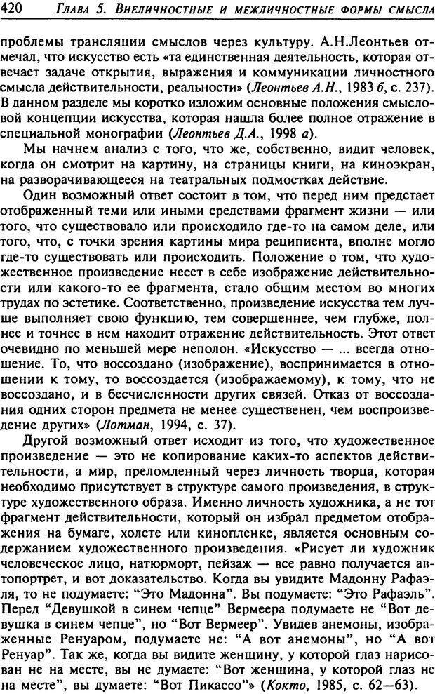 DJVU. Психология смысла. Леонтьев Д. А. Страница 420. Читать онлайн