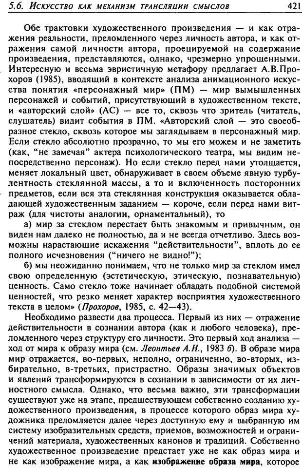 DJVU. Психология смысла. Леонтьев Д. А. Страница 421. Читать онлайн