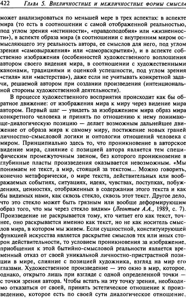 DJVU. Психология смысла. Леонтьев Д. А. Страница 422. Читать онлайн
