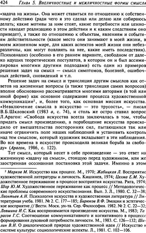 DJVU. Психология смысла. Леонтьев Д. А. Страница 424. Читать онлайн