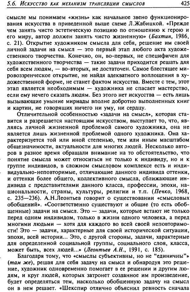 DJVU. Психология смысла. Леонтьев Д. А. Страница 425. Читать онлайн