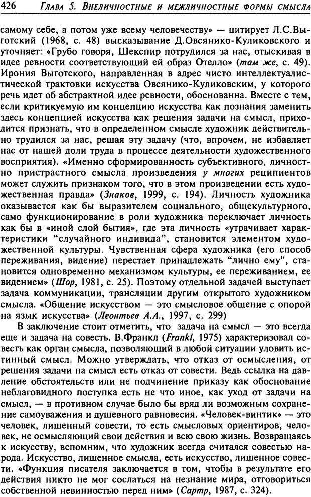 DJVU. Психология смысла. Леонтьев Д. А. Страница 426. Читать онлайн