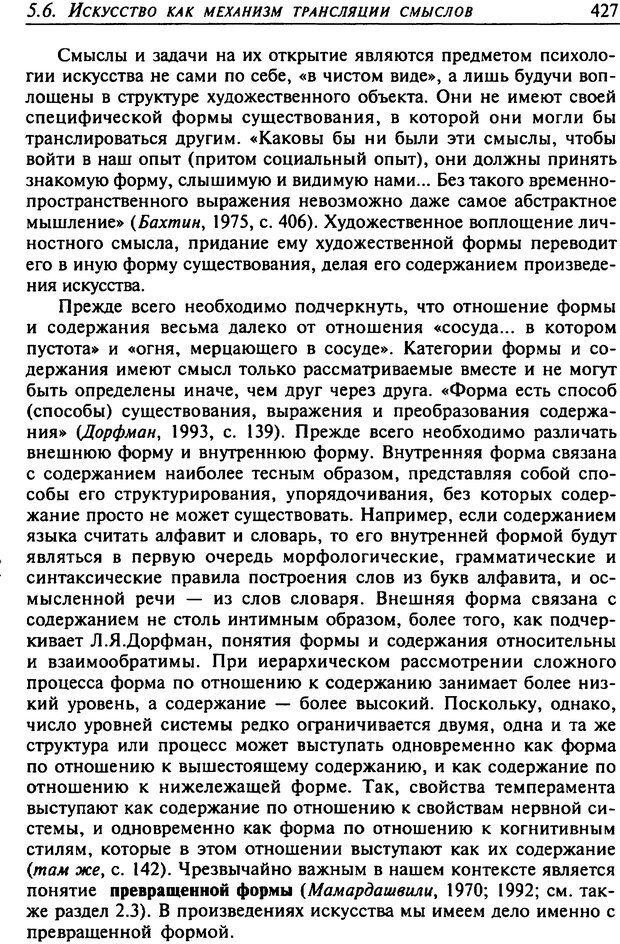 DJVU. Психология смысла. Леонтьев Д. А. Страница 427. Читать онлайн