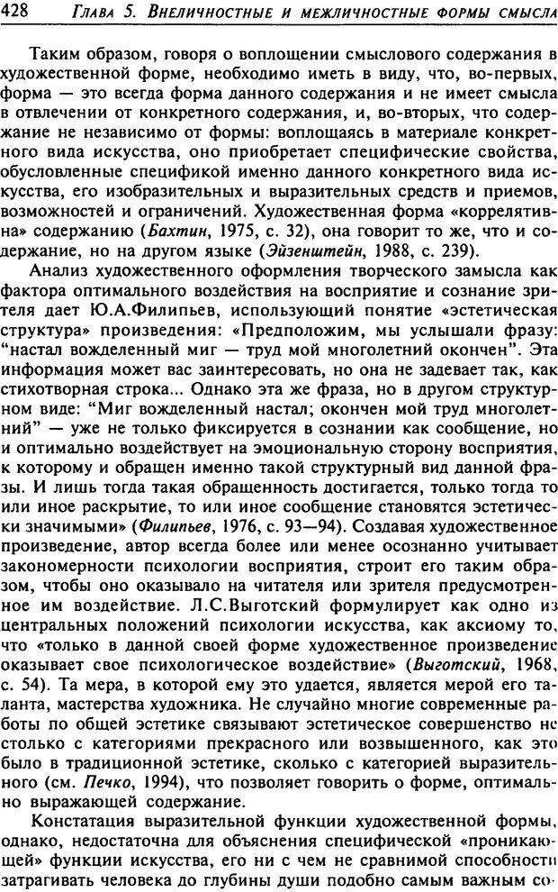 DJVU. Психология смысла. Леонтьев Д. А. Страница 428. Читать онлайн