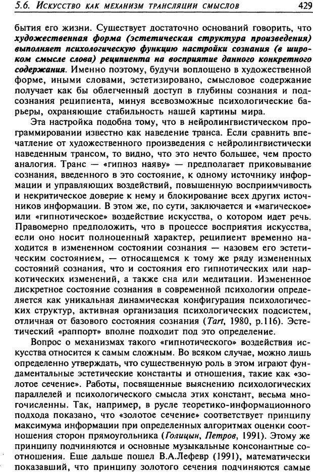 DJVU. Психология смысла. Леонтьев Д. А. Страница 429. Читать онлайн