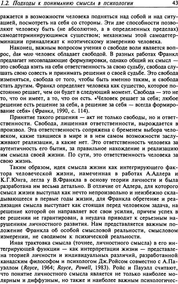 DJVU. Психология смысла. Леонтьев Д. А. Страница 43. Читать онлайн