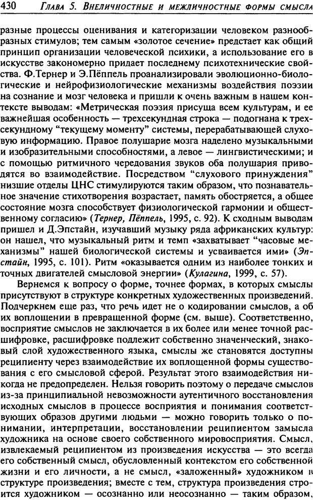 DJVU. Психология смысла. Леонтьев Д. А. Страница 430. Читать онлайн