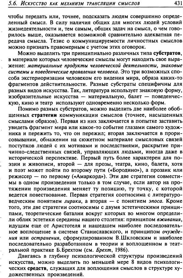 DJVU. Психология смысла. Леонтьев Д. А. Страница 431. Читать онлайн