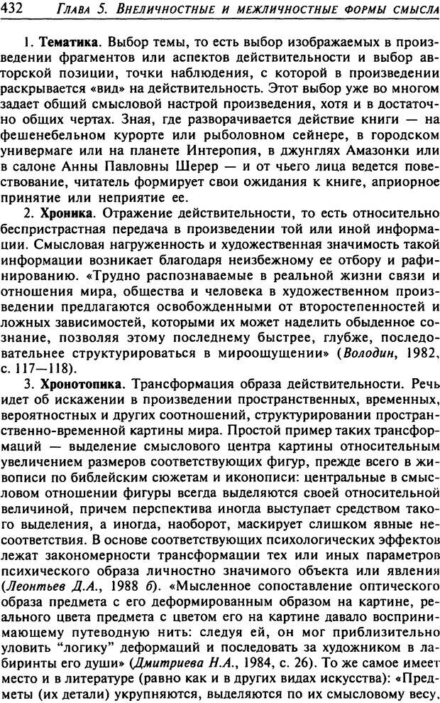 DJVU. Психология смысла. Леонтьев Д. А. Страница 432. Читать онлайн