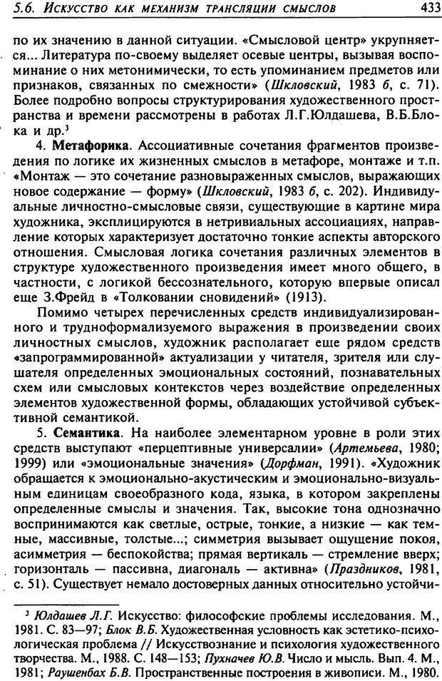 DJVU. Психология смысла. Леонтьев Д. А. Страница 433. Читать онлайн