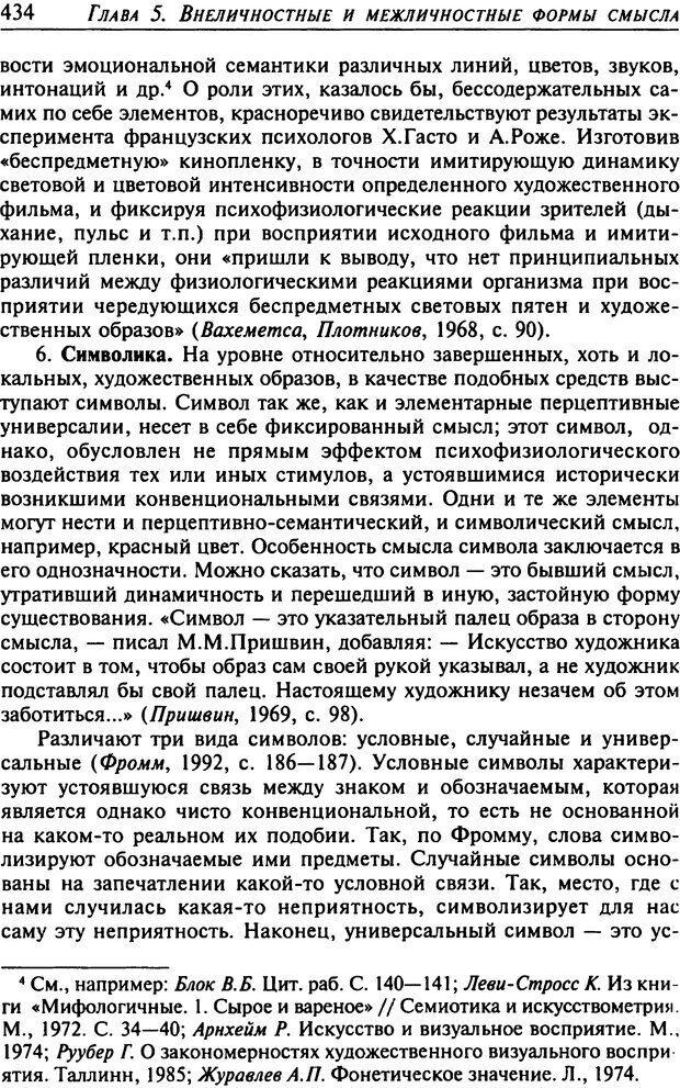DJVU. Психология смысла. Леонтьев Д. А. Страница 434. Читать онлайн