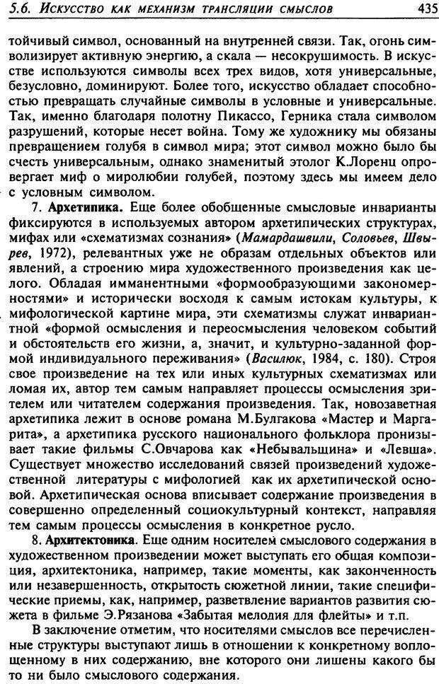 DJVU. Психология смысла. Леонтьев Д. А. Страница 435. Читать онлайн