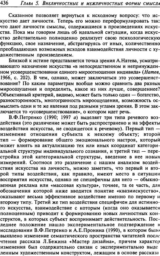 DJVU. Психология смысла. Леонтьев Д. А. Страница 436. Читать онлайн